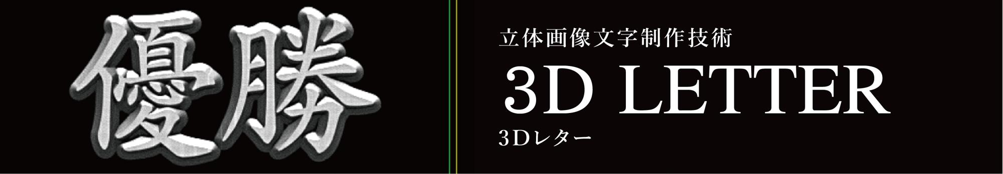 3D LETTER(3Dレター)