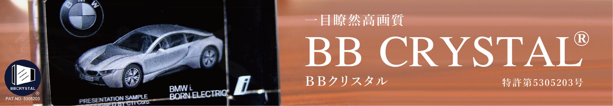BB CRYSTAL® (BBクリスタル)