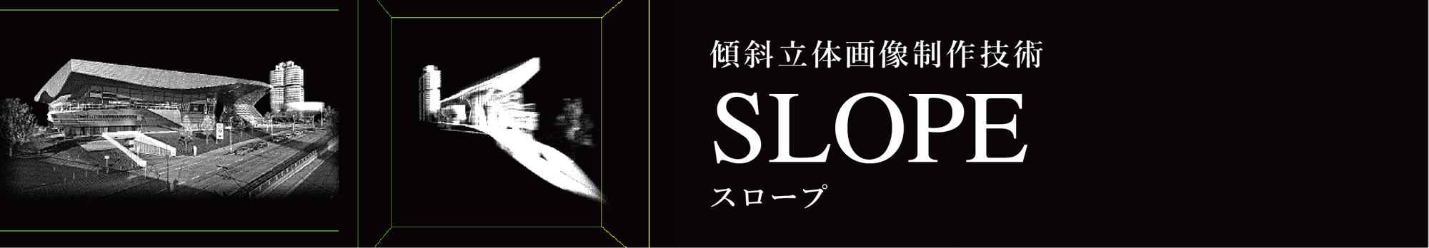 SLOPE(スロープ)