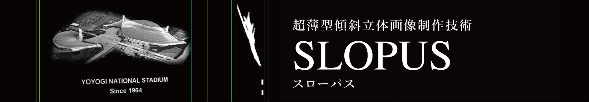 SLOPUS(スローパス)