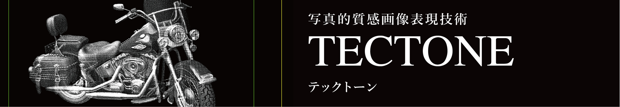 TECTONE (テックトーン)