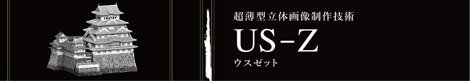 US-Z(ウスゼット)