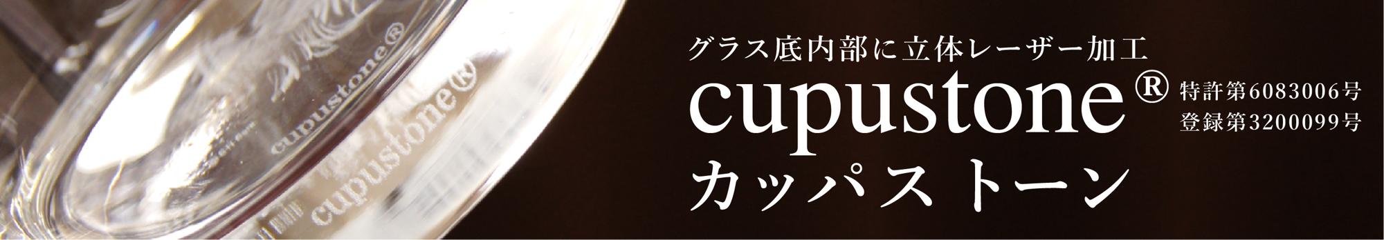 cupustone® (カッパストーン)