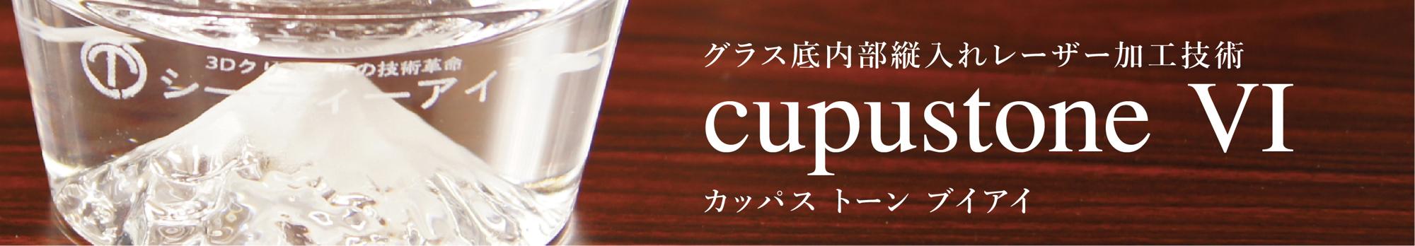 cupustone VI(カッパストーン ブイアイ)