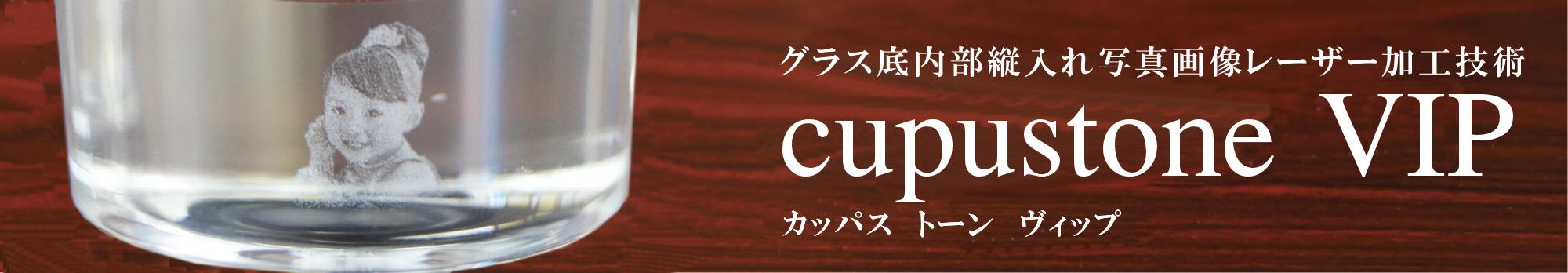 cupustone VIP(カッパストーン ヴィップ)